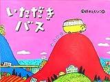 いただきバス (チューリップえほんシリーズ) [大型本] / 藤本 ともひこ (著); 鈴木出版 (刊)
