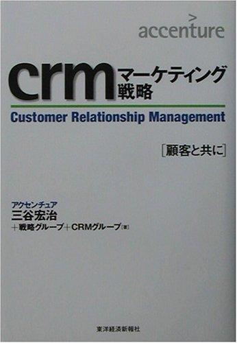 crmマーケティング戦略―顧客と共に (Best solution)