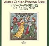 マザーグースの塗り絵—ウォルター・クレインのアンティーク絵本より