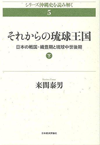 それからの琉球王国(下) (沖縄史を読み解く)