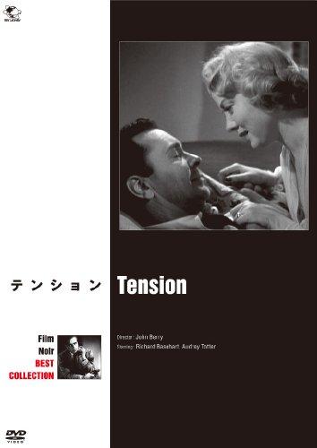 フィルム・ノワール ベスト・コレクション テンション [DVD]