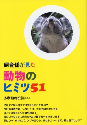 飼育係が見た動物のヒミツ51
