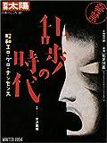 乱歩の時代―昭和エロ・グロ・ナンセンス (別冊太陽 日本のこころ 88)