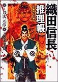 織田信長推理帳不動明王の剣 (ビッグコミックス)