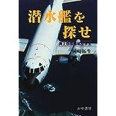 潜水艦を探せ―海上自衛隊航空学生