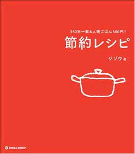 節約レシピ―350日一家4人晩ごはん500円! (MARBLE BOOKS)