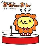 おわらいおん (メディアファクトリーのキャラクターブック)