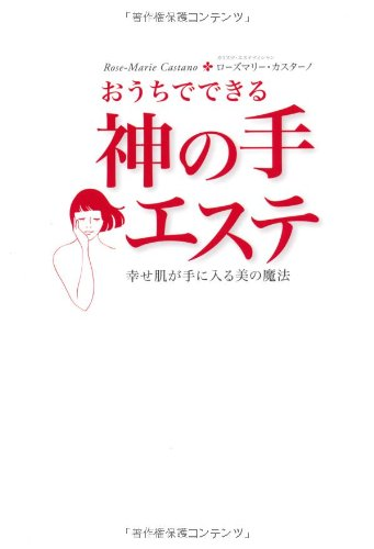 おうちでできる神の手エステ 幸せ肌が手に入る美の魔法(DVD付)