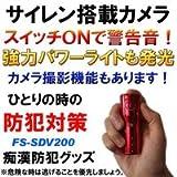 痴漢撃退 カメラ機能搭載 サイレン&カメラ 痴漢撃退グッズ◇FS-SDV200