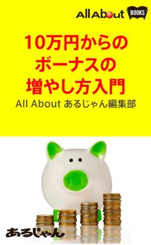 10万円からのボーナスの増やし方入門 (All About Books)