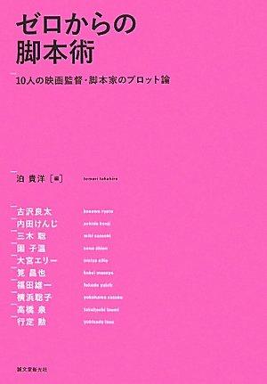 ゼロからの脚本術―10人の映画監督・脚本家のプロット論