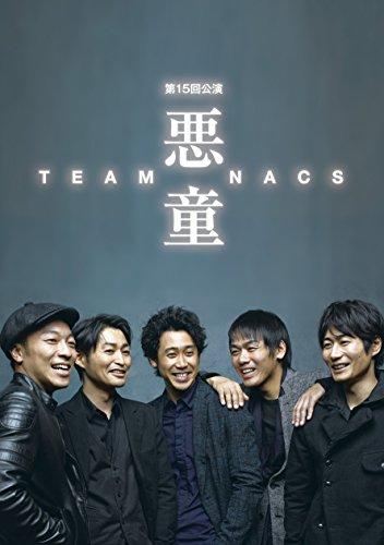 TEAM NACS 第15回公演 悪童 Blu-ray[Blu-ray/ブルーレイ]