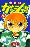 金色のガッシュ!! (9) (少年サンデーコミックス)