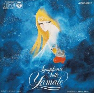 交響組曲 宇宙戦艦ヤマト Symphonic Suite Yamato