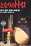 My Neighbor Totoro Japanese Movie Poster Print