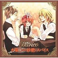 Barico アフタードラマCD第2弾「水曜日のお砂糖とスパイス」出演声優情報