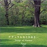 COCORO TV presents ナチュラルなときめき...Songs of Nature