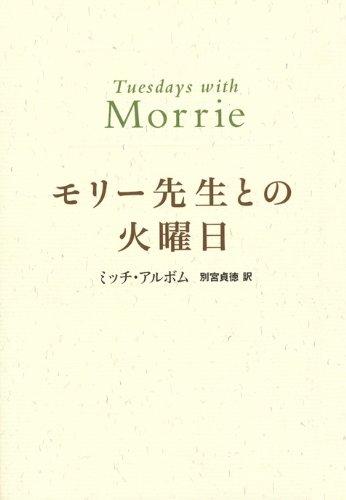モリー先生との火曜日の詳細を見る