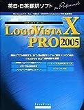 LogoVista X PRO 2005