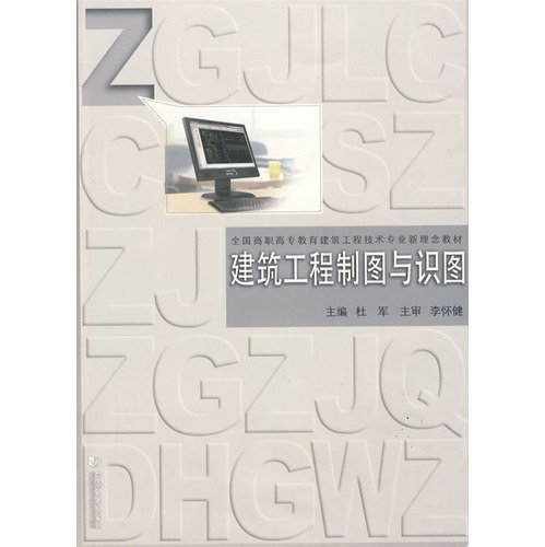 Architectural Engineering National Vocational Education and professional teaching new concepts: knowledge map and construction drawings(Chinese Edition)