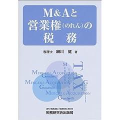 M&A�Ɖc�ƌ�(�̂��)�̐Ŗ�