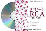 SafeMaster CD-ROM教材 誰でもわかるRCA -報告から分析へ- 相馬孝博 著