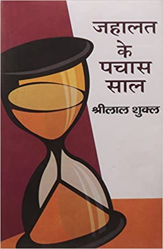 Jahalat Ke Pachas Saal (Hindi) price comparison at Flipkart, Amazon, Crossword, Uread, Bookadda, Landmark, Homeshop18