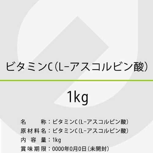 ビタミンC 1kg