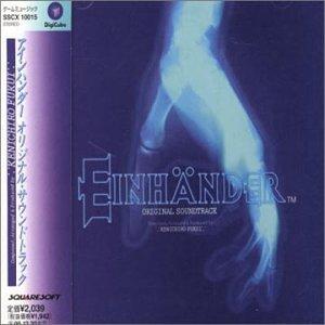 アインハンダー ― オリジナル・サウンドトラック