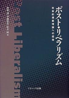 ポスト・リベラリズム―社会的規範理論への招待