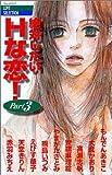 絶対したいHな恋! 3 (MIU COMICS)