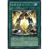 【遊戯王カード】 エクスチェンジ 【スーパー】 BE1-JP170-SR