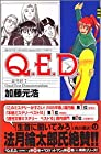 Q.E.D.証明終了 第20巻 2005年02月17日発売