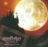 悪魔城ドラキュラ ギャラリーオブラビリンス オリジナルサウンドトラック