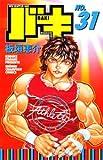 バキ―NEW GRAPPLER BAKI (No.31) (少年チャンピオン・コミックス)