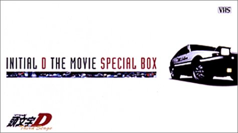 頭文字[イニシャル]D Third Stage SPECIAL BOX [VHS]