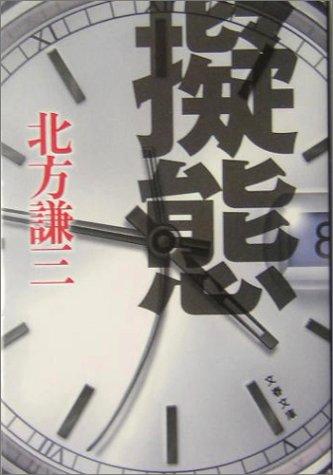 模仿 (春周刊文库)
