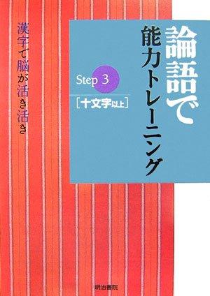 漢字で脳が活き活きstep3 十文字以上 論語で能力トレーニング