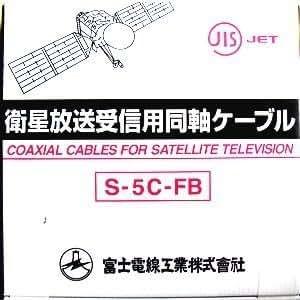 富士電線 衛星放送受信用同軸ケーブル S5CFB×100m巻き 黒 S5CFB(クロ)×100m