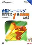 合格トレーニング日商簿記1級商業簿記・会計学 1 Ver.6 (1…