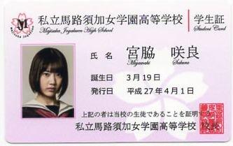 宮脇咲良 マジすか学園5 学生証 AKB48 HTK48 さくら