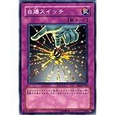 遊戯王カード 【 自爆スイッチ 】 EE2-JP106-N 《エキスパートエディション2》