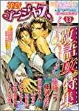 花音ゴージャス 13―エロティックランド・boy's love・アンソロ (花音コミックス)