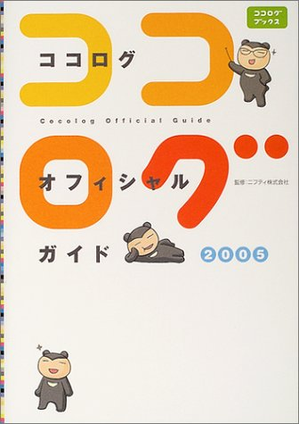 ココログオフィシャルガイド〈2005〉 (ココログブックス)