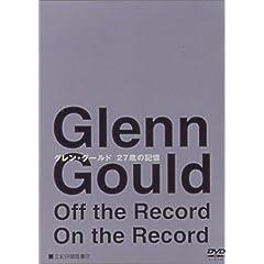 DVD『グレン・グールド 27歳の記憶』の商品写真