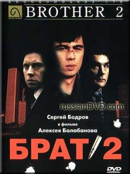 / Брат 2 (2000)