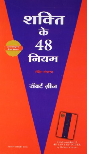 Shakti ke 48 Niyam NEW (Hindi) price comparison at Flipkart, Amazon, Crossword, Uread, Bookadda, Landmark, Homeshop18