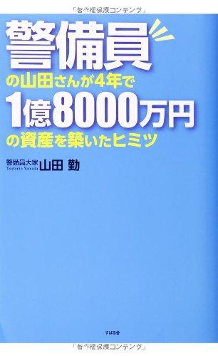 警備員の山田さんが4年で1億8000万円の資産を築いたヒミツ