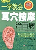 img - for TCM health Reading - a school will cure all diseases Ear Massage (Other) book / textbook / text book