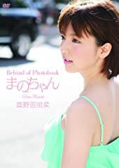 Behind of Photobook �ޤΤ���� ~Dear Friends~ [DVD]